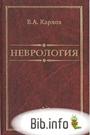 Искать только в заголовках сообщения пользователя: труды клиники нервных болезней 1-го московского медицинского института.